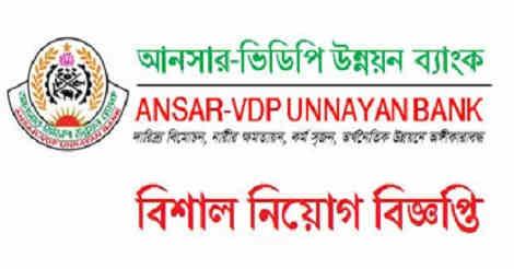 Ansar VDP Unnayan Bank Job Circular