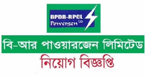 BR Powergen Ltd Job Circular 2021