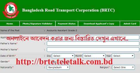 BRTC Teletalk com bd
