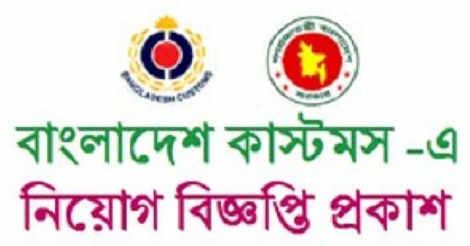 Bangladesh Customsjob circular 2021