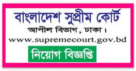 Bangladesh Supreme Court Job Circular 2021