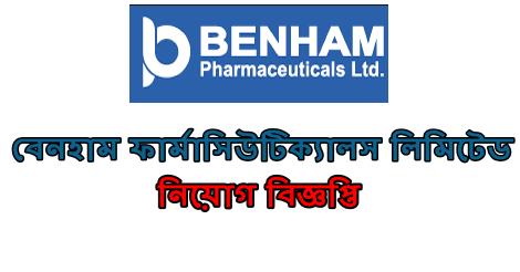 Benham Pharmaceuticals Ltd Job Circular 2021