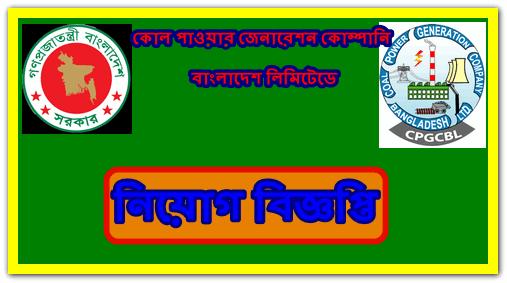 CPGCBL Job Circular 2021