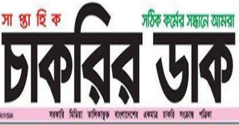 Chakrir Dak Weekly Job Newspaper 2021