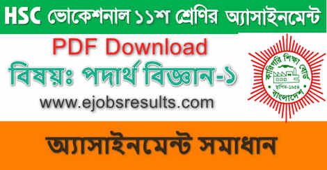 Class 11 Vocational Assignment Physics Answer 2021