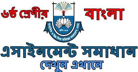 Class 6 Assignment Bangla Answer 2021