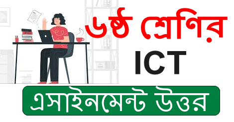 Class 6 ICT Assignment Answer 2021