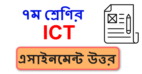 Class 7 Assignment ICT Answer