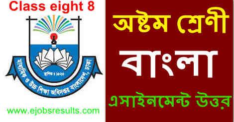 Class 8 Bangla Assignment Answer
