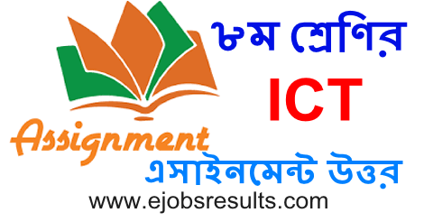 Class 8 ICT Assignment Answer 2021