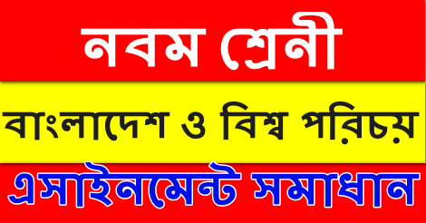 Class 9 Assignment Bangladesh and Global Studies Answer