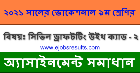 Class 9 Vocational Civil Drafting with CAD 2 Assignment Answer
