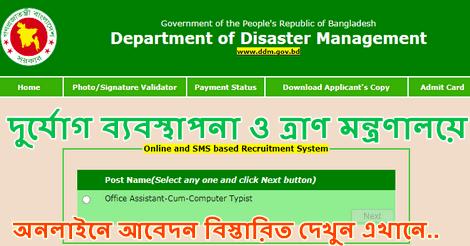 DDMR Teletalk com bd