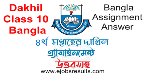 Dakhil Class 10 Bangla Assignment 2022 Answer