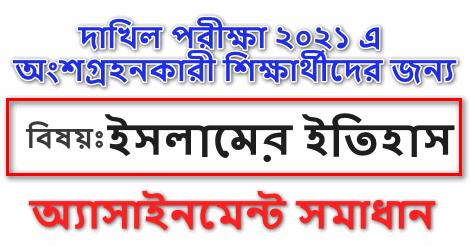 Dakhil Islamic History Assignment Answer 2021
