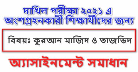 Dakhil Quran Majid O Tasbid Assignment Answer 2021
