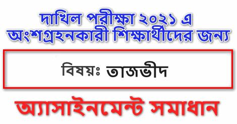 Dakhil Tajvid Assignment Answer 2021