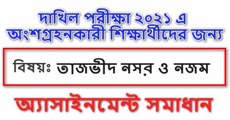 Dakhil Tajvid Nosor Nojom Assignment Answer