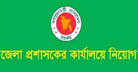 District Commissioners Officer Job Circular 2021