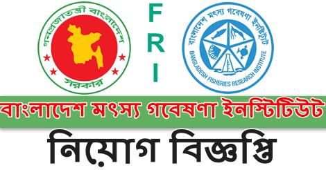 FRI Job circular 2021