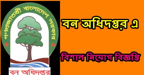 Forests Job Circular 2021