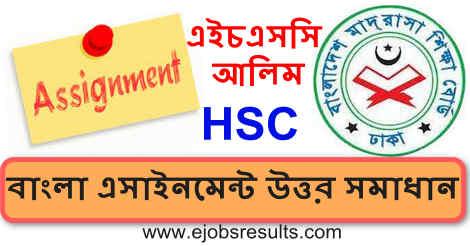 HSC Alim Assignment 2022 Bangla Answer