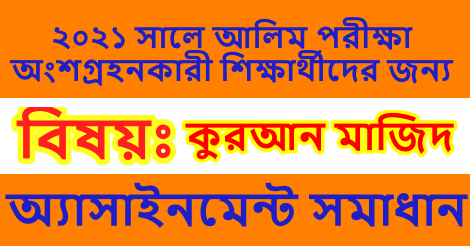 HSC Alim Quran Majeed Assignment Answer 2021