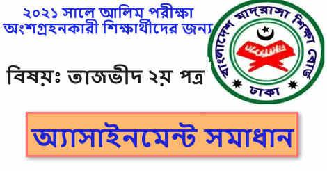 HSC Alim Tajvid 2nd Paper Assignment Answer 2021