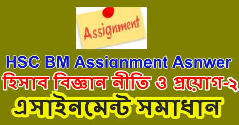 HSC BM Accounting Assignment Solution