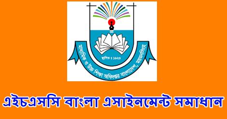 HSC Bangla Assignment Answer exam 2022
