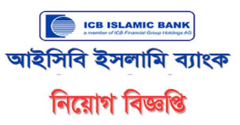 ICB Islami Bank Bangladesh Ltd job circular 2021