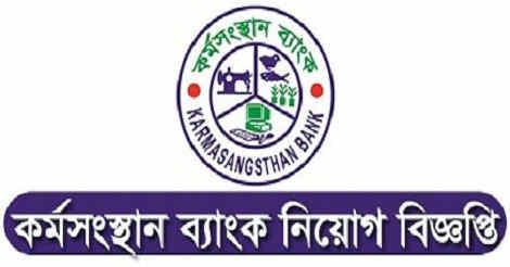 Karmasangsthan Bank Job Circular 2021