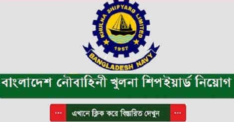 Khulna Shipyard Ltd Job Circular 2021