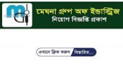 Meghna Group of Industries Job Circular