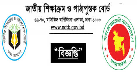 NCTB Job Circular 2021