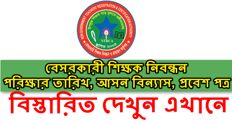 ntrca exam date admit card download