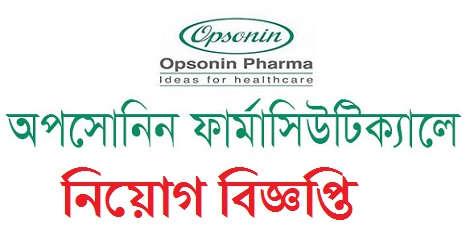 Opsonin Pharma Ltd Job Circular 2021