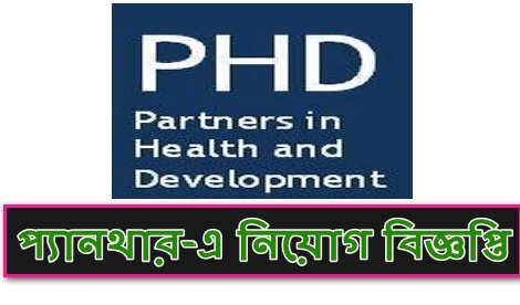 PHD Job Circular 2021