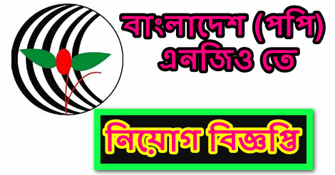 POPI NGO Job Circular 2021