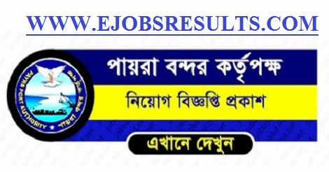 PPA Job Circular 2021