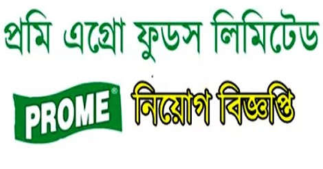 Prome Agro Foods Limited circular
