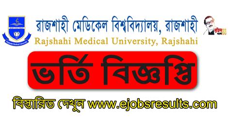Rajshahi Medical University Admission Circular