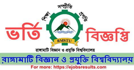 Rangamati Science and Technology University Admission Circular 2021 22