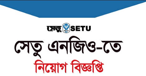 SETU NGO Job Circular 2021