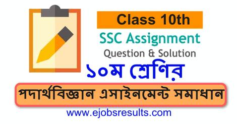 SSC 2022 Class 10 Assignment Physics Answer