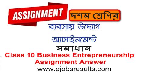 SSC 2022 Class 10 business entrepreneurship assignment answer