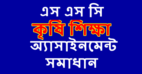 SSC Agriculture Assignment Answer 2022