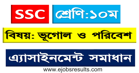 SSC Class 10 Geography Assignment Answer 2022