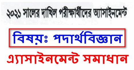 SSC Dakhil Physics Assignment Answer 2021