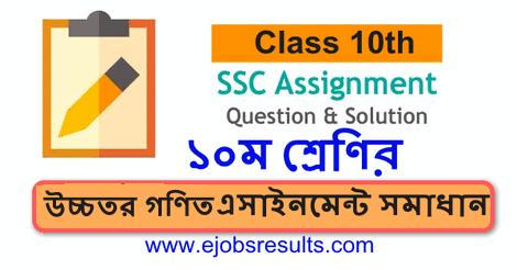 SSC Higher Math Assignment 2022 Answer